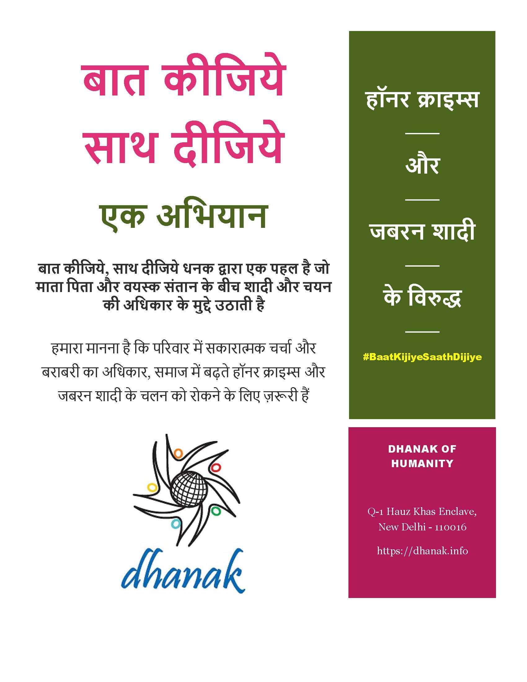 baat kijiye saath dijiye flyer_hindi